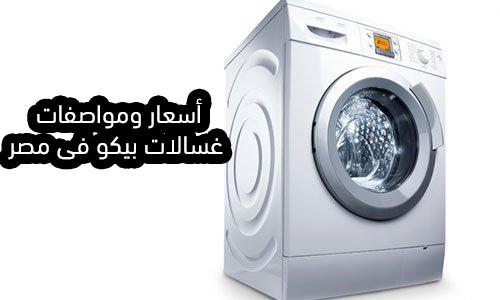 سعر ومواصفات غسالات بيكو فى مصر Beko
