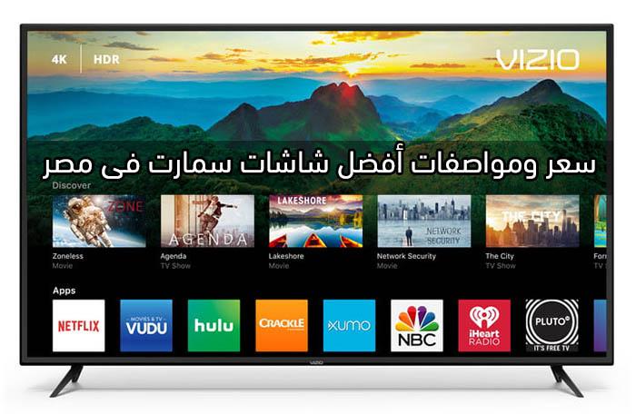 سعر ومواصفات أفضل شاشة سمارت فى مصر والعيوب