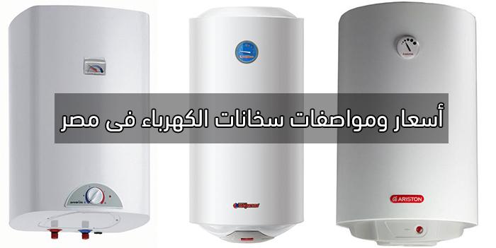 سعر ومواصفات سخانات الكهرباء فى مصر