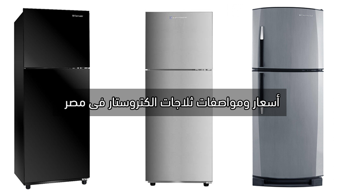 أسعار ومواصفات ثلاجات الكتروستار فى مصر Electrostar والمميزات والعيوب