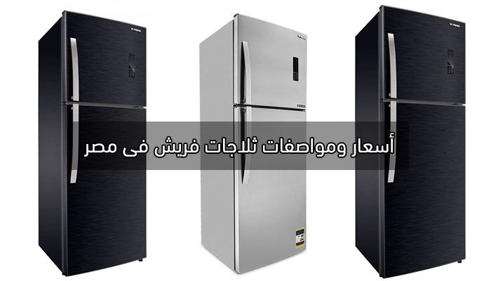 أسعار ومواصفات ثلاجة فريش في مصر Fresh