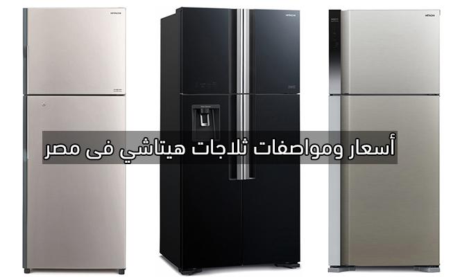 سعر ومواصفات ثلاجة هيتاشي فى مصر Hitachi والمميزات والعيوب