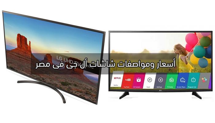 سعر ومواصفات شاشات أل جى فى مصر LG