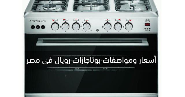 سعر ومواصفات بوتاجاز رويال فى مصر Royal والمميزات والعيوب