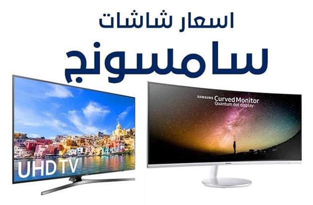 سعر ومواصفات شاشة سامسونج فى مصر Samsung