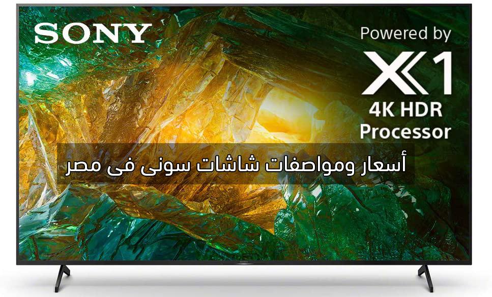 شاشة سونى Sony