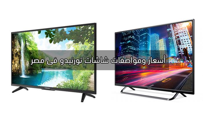 أسعار ومواصفات شاشة تورنيدو في مصر Tornado