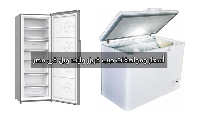 سعر ومواصفات ديب فريزر وايت ويل فى مصر والمميزات والعيوب