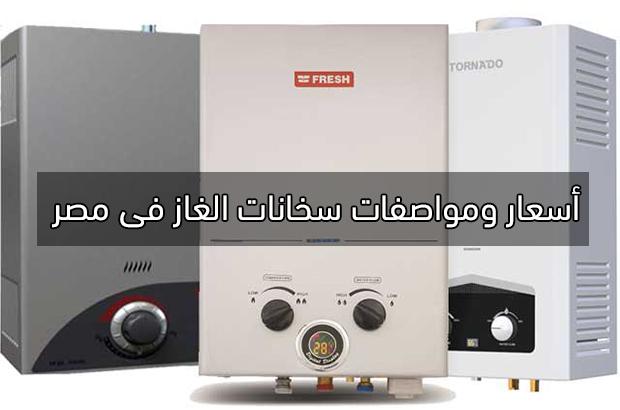 سعر سخان الغاز فى مصر
