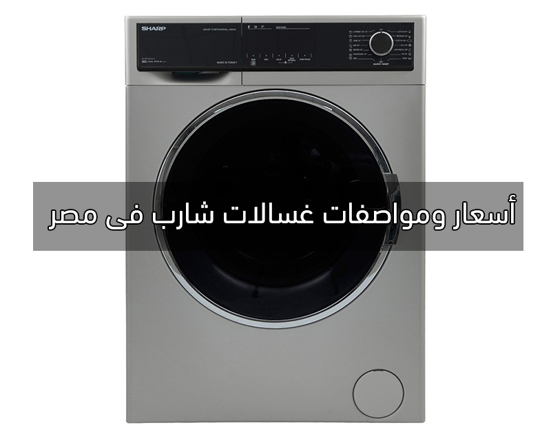 أسعار ومواصفات غسالة شارب فى مصر Sharp