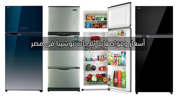 سعر ومواصفات ثلاجات توشيبا فى مصر Toshiba