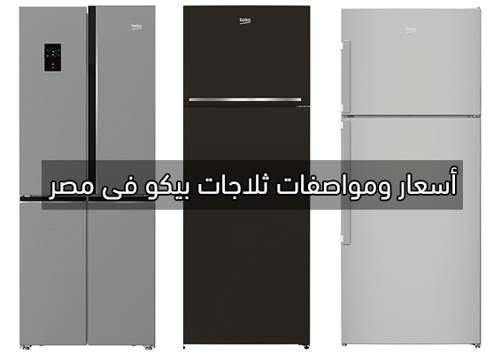 سعر ثلاجات بيكو Beko-refrigerators