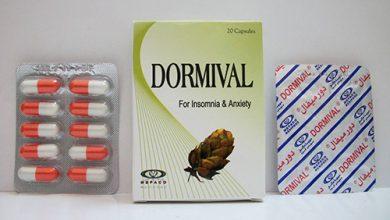 سعر دورميفال كبسولات DORMIVAL 20 CAPS.